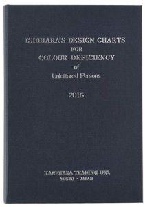 GI-31290 - TAVOLE DI ISHIHARA - 10 tavole per analfabeti